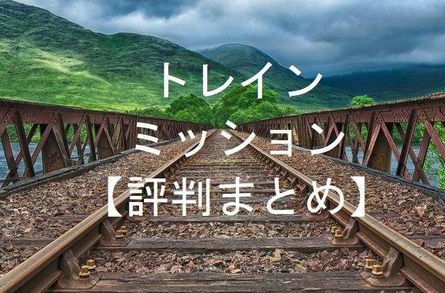 トレイン・ミッション評判