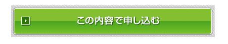 TSUTAYA TV 申し込みページ3