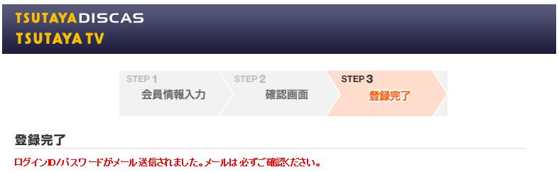 TSUTAYA TV完了ページ