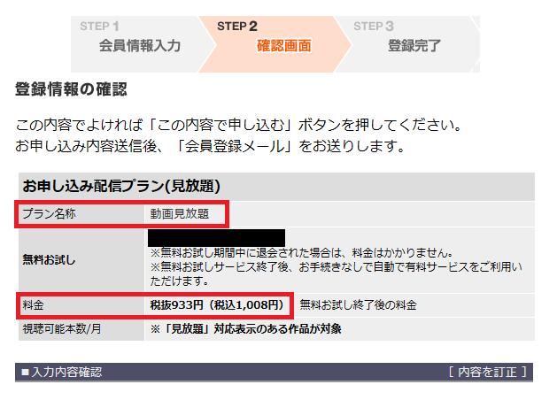 TSUTAYA TV 申し込みページ改定