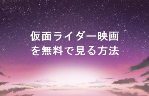 仮面ライダー映画